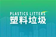 塑料垃圾无处不在 各国出招积极应对