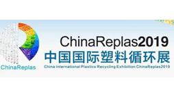 ChinaReplas 2019 中國國際塑料循環展