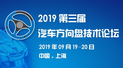 行业大咖与您相约于ATC 2019第三届汽车方向盘技术论坛