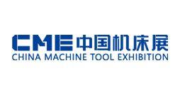 2020 CME中國機床展
