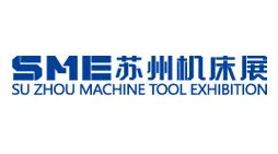2020 SME蘇州機床展