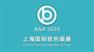 B&P2020 上海国际薄膜软包装展览会