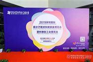 2019深圳国际橡塑工业展-隆重开幕