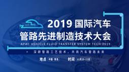 2019国际汽车管路先进制造技术大会