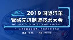 2019國際汽車管路先進制造技術大會