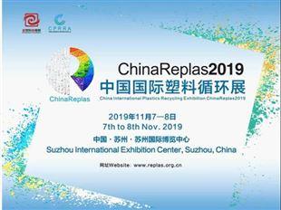 ChinaReplas2019展商:綠凱思科專訪