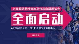 2020上海國際再生塑料展覽會