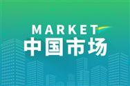 國外企業普遍看好中國塑膠市場,我國國企面臨更大挑戰