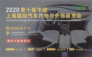 2020上海汽车内外饰展招商工作正式启动