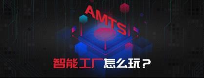 智能工廠怎么玩? | AMTS INSIGHT