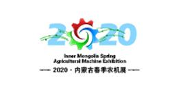 2020年第26届内蒙古农博会暨节水灌溉、温室技术设备展示订货会