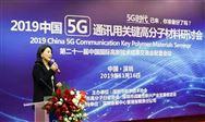 5G塑造未来 2019中国5G通讯用关键高分子材料研讨会顺利召开