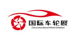 2020上海国际车轮展