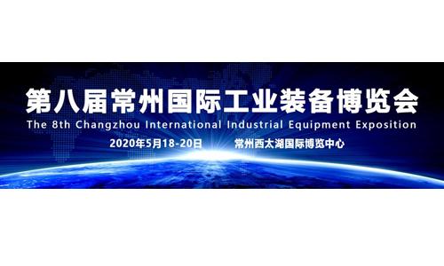 2020第八屆常州國際工業博覽會觀眾組織八大亮點