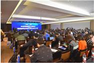 中国塑协阻燃材料及应用专委会成立大会成功召开 朱文玮理事长出席并讲话
