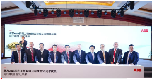 三十而立 | 庆祝北京ABB贝利工程有限公司成立30周年