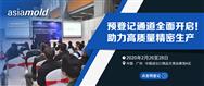 2020年廣州國際模具展覽會精彩同期會議,深入剖析模具行業新趨勢