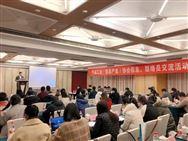 協會人員參加寧波工業協會信息、聯絡員交流活動