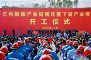 【產業簽約】廣東省塑膠行業協會助力岳陽市打造千億產業集群