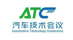 ATC 2020第四屆中國汽車車門系統創新技術論壇