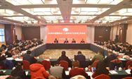 2020年中國塑協分支機構工作會議在京成功召開