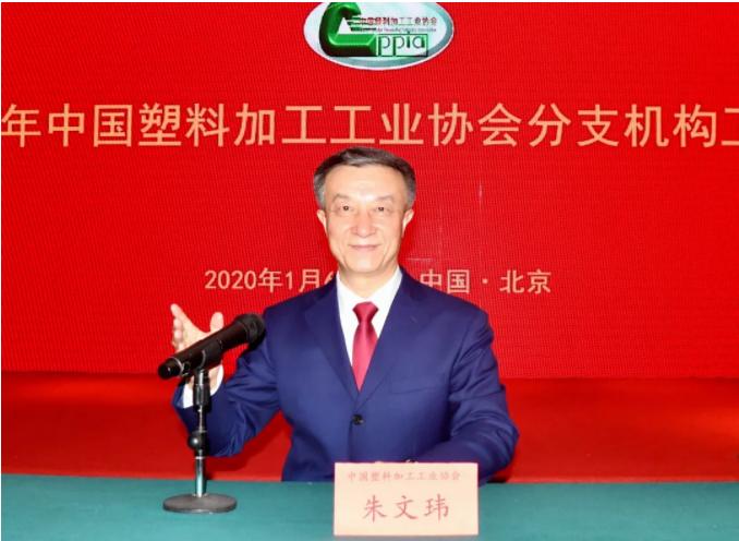 中塑协理事长朱文玮在2020年中国塑料加工工业协会分支机构工作会议上的讲话