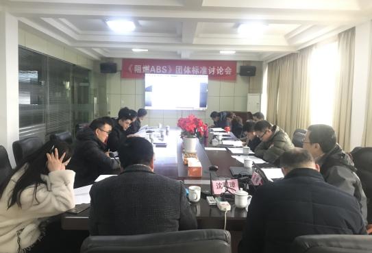 宁波塑协《阻燃ABS》团体标准讨论会顺利召开