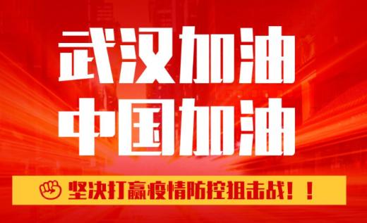 中国膜工业協會会员单位新时高温为抗击疫情捐款20万元