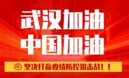 中國膜工業協會會員單位新時高溫為抗擊疫情捐款20萬元