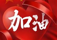 抗擊新冠肺炎,富強鑫捐贈紅十字會20萬元