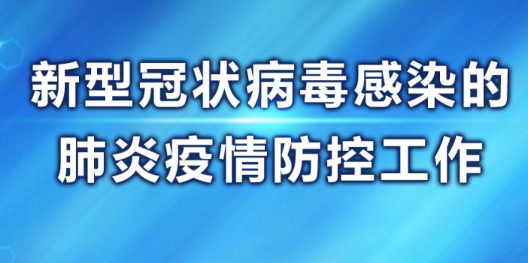 疫情防控重�c保障物�Y(�t����急)清��