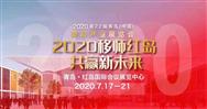 第22届中国青岛塑料产业展览会7月开幕