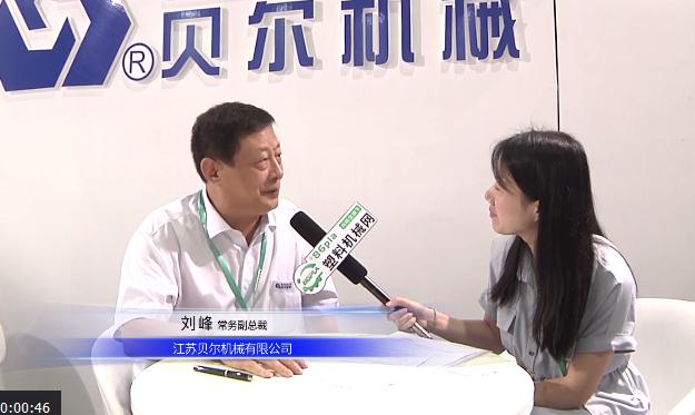 2019国际橡玄冰���s是大嘴猛��塑展专访�踉诹税籽蛏砬埃罕炊��机械常务副总裁刘峰