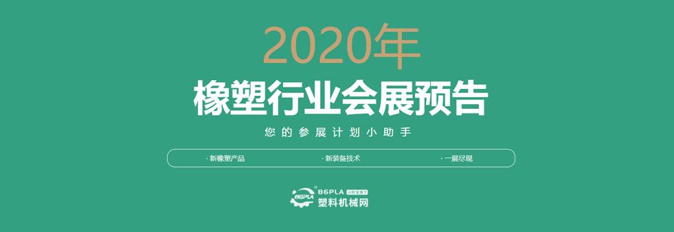 2020年橡塑行业会展推荐
